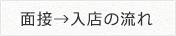 面接→入店の流れ