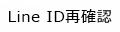 Line ID再確認