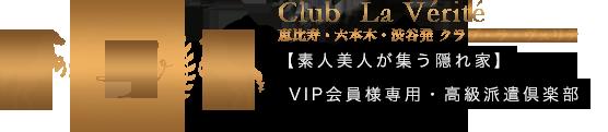 東京会員制高級デリヘル【Club La Verite~クラブ・ラ・ヴェリテ】求人
